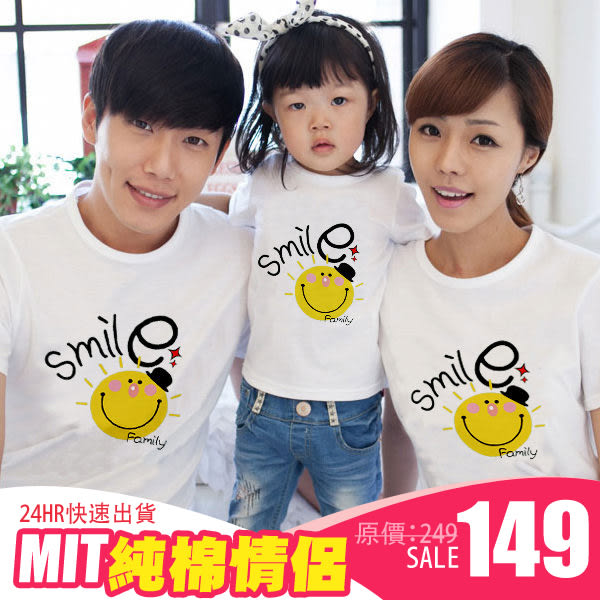 24小時快速出貨  潮t 情侶裝  純棉短T MIT台灣製 親子裝 Smile太陽【YC041】 可單買 班服 團體服