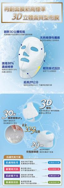 ★《台塑生醫》Dr's Formula撫紋肌藍銅肽回齡緊緻面膜(7片/盒)