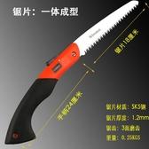 鋸子戶外便攜手鋸 鋸木工鋸果樹園林藝修枝迷你家用折疊鋸子蜜拉貝爾