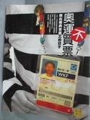 【書寶二手書T9/體育_ZIO】奧運不買票-我在雅典當義工的日子_詹鈞智