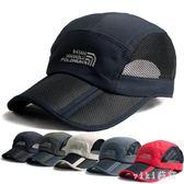 中大尺碼棒球帽男遮陽帽戶外折疊式太陽帽帽子夏防曬帽運動帽 nm4886【VIKI菈菈】