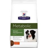 *寵物宜果配*希爾思Hill's《犬Metabolic》1.5 kg - 肥胖代謝