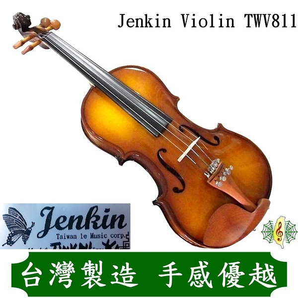 小提琴 珍琴 台製 Jenkin TWV811 實木 Violin 台灣 生產 (贈 方盒 . 調音器 )