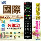 【國際 Panasonic】N2QAYB-3D 液晶電視專用遙控器 附聯網功能
