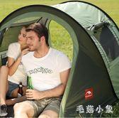 室外帳篷戶外3-4人全自動加厚防曬2人露營 ys3596『毛菇小象』