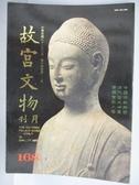 【書寶二手書T1/雜誌期刊_POA】故宮文物月刊_168期_中國宗教雕塑概述