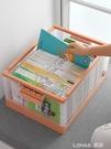 可摺疊書籍收納箱家用塑料透明儲物盒學生裝書本整理書箱收納神器 樂活生活館