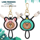 LINE FRIENDS布朗熊蘋果iPhone吊飾皮革數據線MFi認證便攜掛扣潮