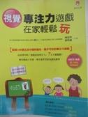 【書寶二手書T3/少年童書_DSW】視覺專注力遊戲在家輕鬆玩-適玩年齡4~10歲_陳宜男、劉奇鑫