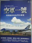 【書寶二手書T1/一般小說_LGV】空軍一號:美國總統和他們的專機_肯尼斯