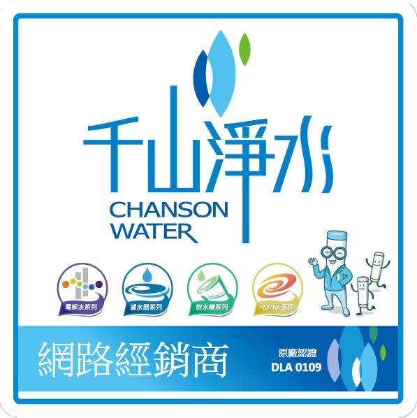 【信源】150加侖 Chanson 千山淨水 進口NF奈米滲透膜薄膜 CT-N150