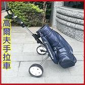 (狂賣熱銷)台灣製!高爾夫手拉車 高爾夫球包車 高爾夫球【AE10679】99愛買小舖