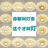 過道燈走廊燈水晶燈玄關燈創意筒燈led射燈嵌入式天花燈現代簡約 茱莉亞嚴選