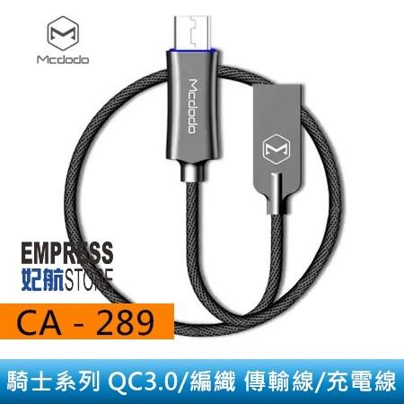 【妃航】MCDODO 騎士系列 CA-289 編織/LED 3A/1M/Micro USB QC3.0 傳輸線/充電線