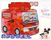 麗嬰兒童玩具館~日本學研創意積-3D3Q立體積木-消防車積木附收納提盒-創意發揮