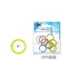 《享亮商城》Q009712 塑膠卡片環1``OPP袋10入