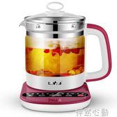 養生鍋 獅威特養生壺全自動加厚玻璃多功能電熱燒水迷你花茶壺煮茶器養身 怦然心動