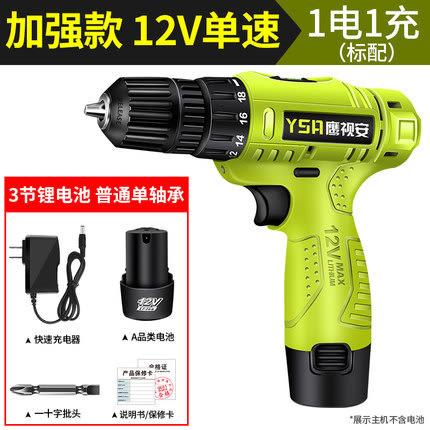 電鑽YSA 鋰電鉆12V充電式手鉆小手槍鉆電鉆家用多功能電動螺絲刀電轉