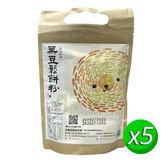 【溪州尚水米】黑豆鬆餅粉(450g/包)x5包~無麵粉無麩質