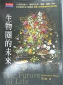 【書寶二手書T2/科學_HNO】生物圈的未來_威 爾森