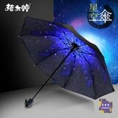 折傘 便攜晴雨傘少女折疊創意小清新黑膠遮陽防曬小巧學生太陽傘男兩用 9色