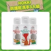 【Hokki】防護乾洗手3入組