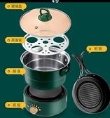 旅行便攜電煮鍋折疊小型分體式一人食出差宿舍煮面多功能電熱火鍋