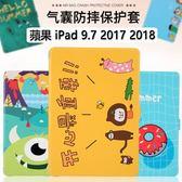 心悅系列 蘋果 ipad 9.7 2018版 2017版 卡通 平板皮套 磁釦 智能休眠 氣墊 A1893 彩繪皮套 平板保護套