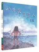 (二手書)八千歲亮島人(附:聲音光碟)