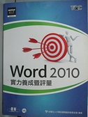 【書寶二手書T6/電腦_J14】Word 2010實力養成暨評量_電腦技能基金會
