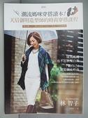 【書寶二手書T5/美容_AQ8】潮流媽咪穿搭讀本!天后御用造型師的時尚穿搭課程_林智子