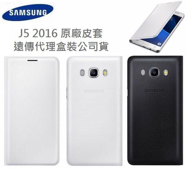 【買一送一】三星【J5 2016 原廠皮套】插卡式智能皮套【遠傳公司貨】J510,是【J5 2016】不是【J5】
