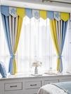 窗簾2021新款北歐簡約風格客廳臥室飄窗高檔大氣棉亞麻拼接遮光窗簾布LX 愛丫 新品