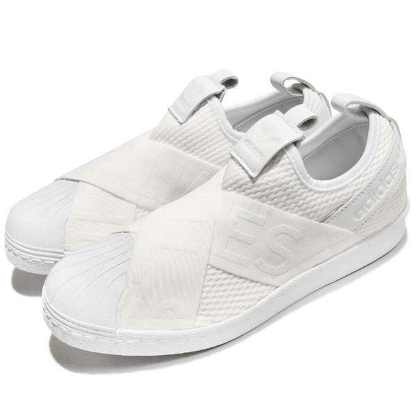 adidas 休閒鞋 Superstar Slip On W 白 全白 繃帶鞋 小白鞋 貝殼頭 女鞋 全智賢【PUMP306】 CQ2381