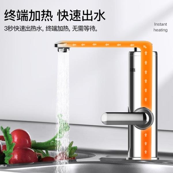 志高電熱水龍頭速熱即熱式加熱廚房寶快速過自來水熱電熱水器家用 夏季特惠