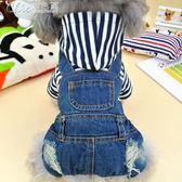 小狗狗衣服泰迪牛仔四腳衣服裝比熊博美吉娃娃狗衣服寵物服飾「Chic七色堇」