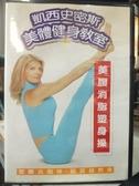 挖寶二手片-Z69-010-正版VCD-其他【凱西史密斯:美體健身教室/雕塑曲線系列】-(直購價)