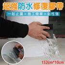 【10987】超強防水修復膠帶 補漏 密封 修補 152cm*10cm(2色可選)
