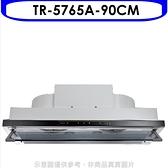 (含標準安裝)莊頭北【TR-5765ASXL】90公分變頻處控面板隱藏式(與TR-5765A同款)排油煙機白色烤漆