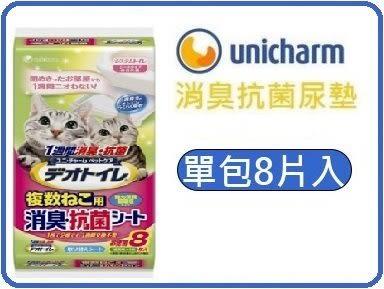 ☆寵愛家☆ 日本Unicharm 複數貓消臭抗菌尿布墊 (8片入一周間無臭).
