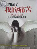 【書寶二手書T1/宗教_MPE】誰消除了我的痛苦-內在喜樂系統啟動指南_艾雅.凱瑪,  果儒