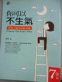 【書寶二手書T2/心靈成長_KST】你可以不生氣:38個心平氣和的幸福生活智慧_徐竹
