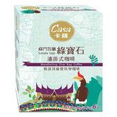 卡薩蘇門答臘綠寶石濾掛式咖啡8G*6【愛買】