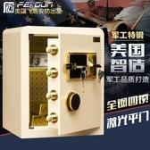 電子家用指紋保險箱入牆床頭櫃防盜防火保險櫃辦公小型40/45 tw