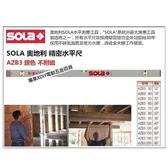 SOLA AZB3 60 銀色 氣泡 (不附磁) 水平尺 奧地利製造