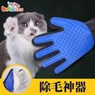 抖音擼貓手套貓除毛刷去浮毛神器狗狗梳子脫毛梳洗澡按摩貓咪用品【蘿莉新品】