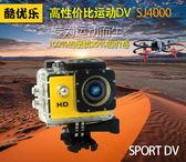 山狗運動相機攝像機防水越野相機摩托自行車頭盔記錄儀航拍FPV IGO