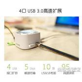 HUB集線器 USB分線器一拖四3.0高速轉換器筆電創意集線擴展器HUB【樂購旗艦店】