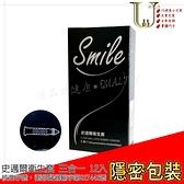 【優品購健康 UPgo】 SMILE 史邁爾 衛生套 保險套 12入 三合一型