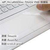 【Ezstick】HP 14S cf0005TX 14S cf0006TX TOUCH PAD 觸控板 保護貼